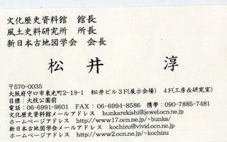 新日本古地図学会580.jpg